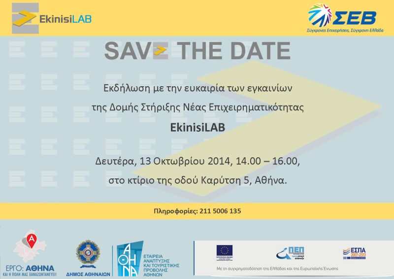 NEW-SAVE THE DATE- EKINISILAB crop