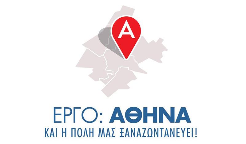 ergo athina-big