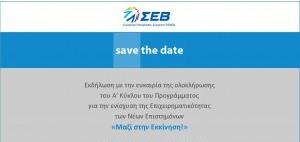 Save the Date: Εκδήλωση με την ευκαιρία της ολοκλήρωσης του Α΄ Κύκλου «Μαζί στην Εκκίνηση!»
