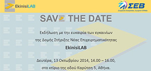 Save the Date! Εκδήλωση Εγκαινίων EkinisiLAB, Δευτέρα 13 Οκτωβρίου 2014, 14.00 – 16.00, Καρύτση 5, Αθήνα