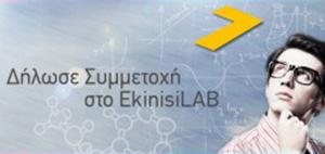 Πρόσκληση συμμετοχής στο έργο: «Βιώσιμη επιχειρηματικότητα στην Αθήνα»