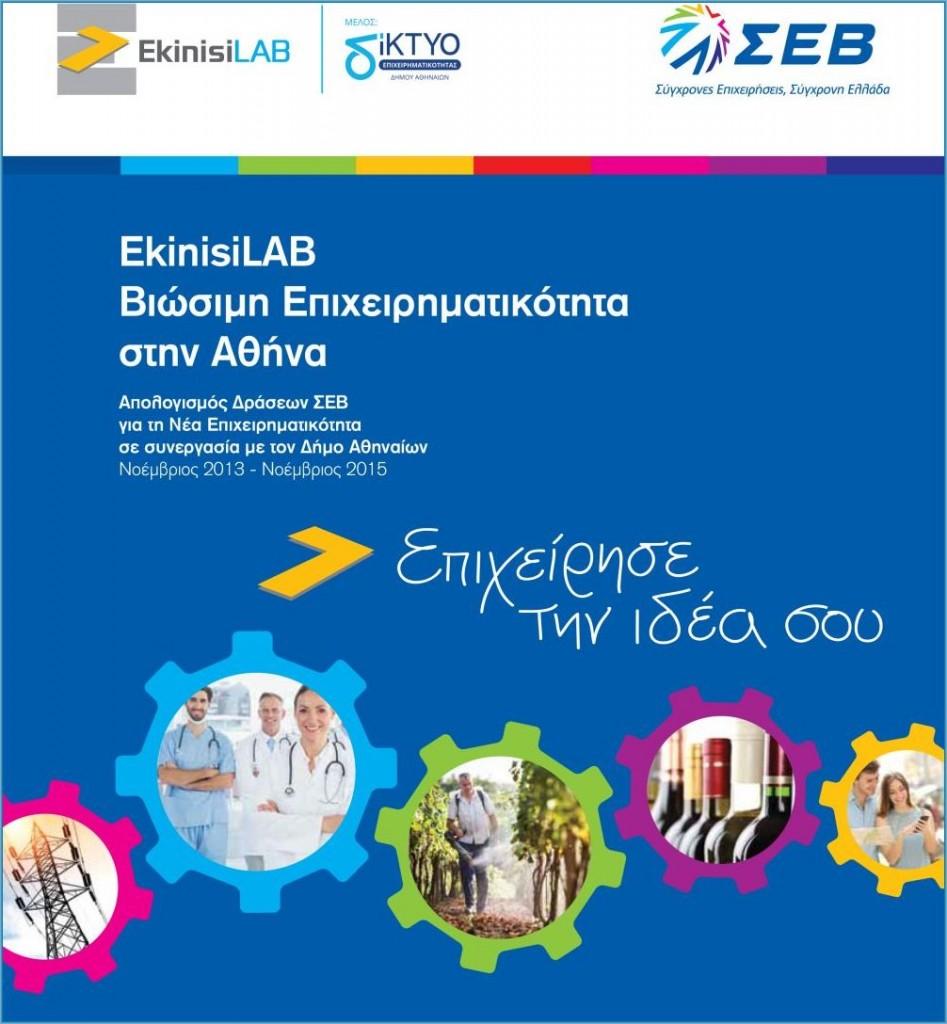 SEV Entypo Ekinisilab Final Preview-1-new